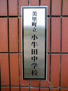 名門・小牛田中学校