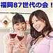 福岡87(88)世代の会!