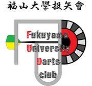 福山大学◎←投矢會