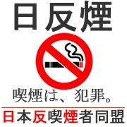 日本反喫煙者同盟
