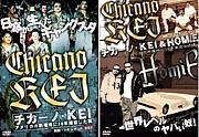 chicano・kei DVD実録