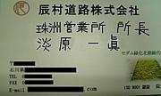 辰村道路株式会社
