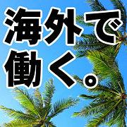 海外で働く日本人