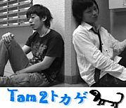 Tam2トカゲ