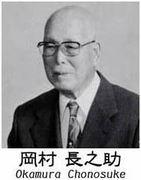 岡村化石研究所