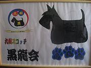 九州スコッチ黒龍会