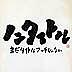 岡康道 ノンタイトル
