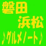磐田・浜松のグルメノート