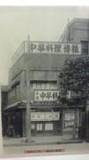 中華料理 神田博雅