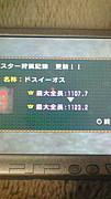 【MHP2G】+【MHP3】限界サイズ