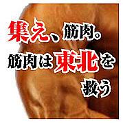 集え、筋肉。筋肉は東北を救う!