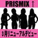 新生PRISMIX↑