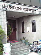 Cafe Restaurant ロンドン塔
