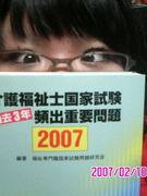 ☆社福(2007)卒業生ゎ素敵ッ☆