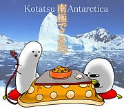 南極でこたつ