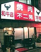 卍 焼肉レストラン『不二苑』卍