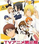 TVアニメ WORKING!! 2期