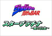 BAR スタープラチナ-東京-