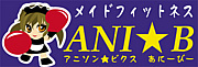 アキバ系エクササイズ ANI★B