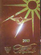 2003年、高田高校卒業