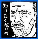 ★ぶっちゃけ★