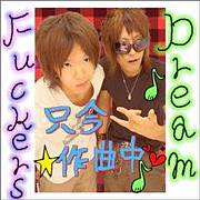 ☆Dream Fuckers★