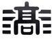 高知県立清水高等学校