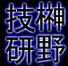 榊野情報技研