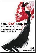 gakuGAYkai2009