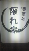 酒菜処 隠れ家(町田)