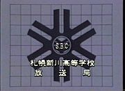 札幌新川高等学校放送局(SBC)
