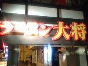 ラーメン大将 北37条店
