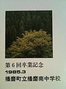 播磨南中学校'85卒業生