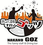 中野 BAR GOZ