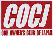 CBR OWNER'S CLUB OF JAPAN 関西
