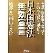 日本国憲法無効論