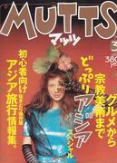 MUTTS(マッツ)