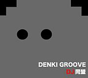 DDD -電気グルーヴDJ同盟-