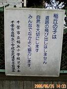 稲丘小学校