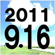 2011年9月16日生まれBABY