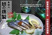 """魚屋さんの""""酒の肴"""""""