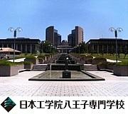日本工学院八王子専門学校