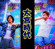 (´・∀・`)(.゚ー゚)時代