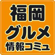 福岡グルメ情報コミュ