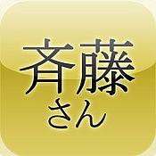 【iPhoneアプリ】斉藤さん