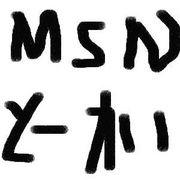 MSNメッセンジャー東海