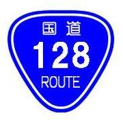 国道128号