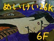 茗溪学園26回生6Fのコミュ