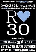 和歌山県【R30】夜遊び紀南編