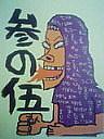 参の伍(紫0∨Opq)